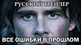 Все ошибки в прошлом / All Mistakes Buried (2015) Русский Трейлер HD