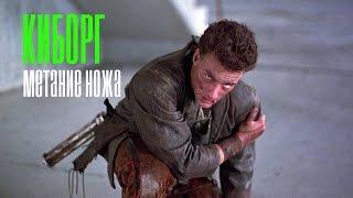 Киборг (Cyborg, 1989) Сцены из фильма с метанием ножа