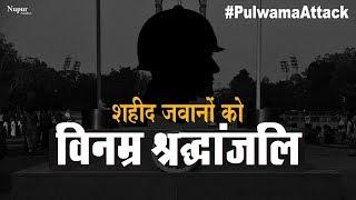 शहीद जवानो को विनम्र श्रद्धांजलि Tribute To Soldiers Killed In Jammu & Kashmir
