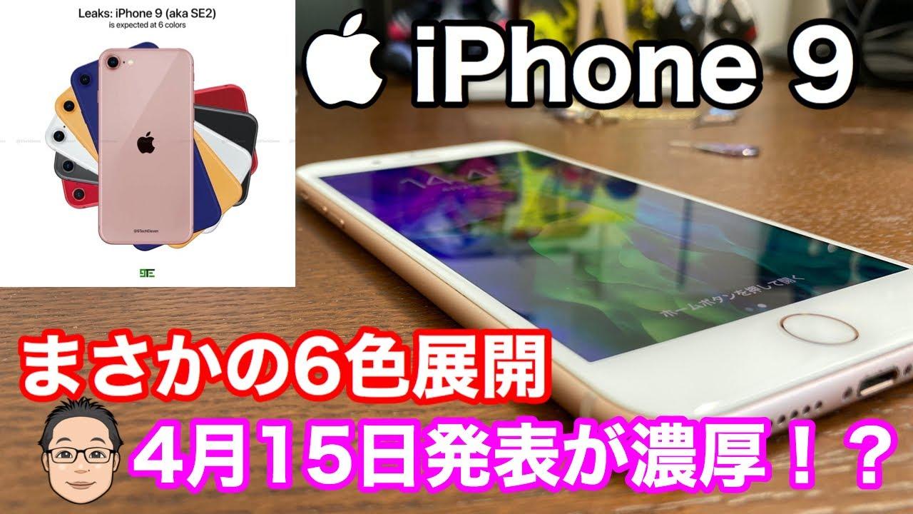 iPhone 9は4月15日発表が濃厚!?ケース画像リークでいよいよ発売が現実的に!!