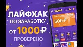 ПРИЛОЖЕНИЯ ДЛЯ ЗАРАБОТКА ОТ 1000 РУБЛЕЙ