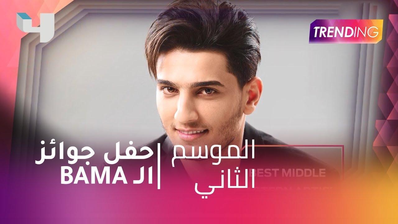 #MBCTrending - تطورات حفل جوائز الـ BAMA