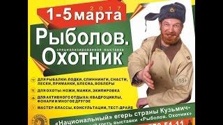Виставка Рибалка-Мисливець р. Казань 1 березня 2017 року