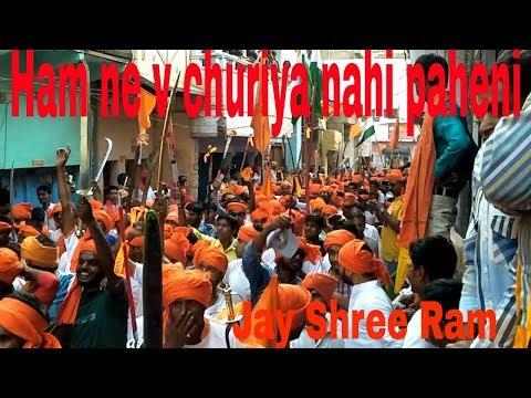 Islampur Ramnavami  (Jay Shree Ram) 🇮🇳🚩Ham na v churiya nahi pahani
