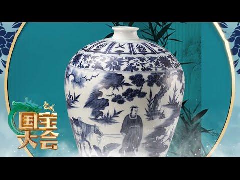 中國-中國國寶大會-EP 05