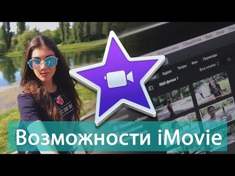 Возможности программы IMovie, как самостоятельно монтировать видео на MacOS и IPhone