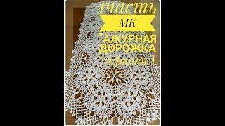 """1 часть  МК  """""""" Ажурная дорожка """""""" (крючок)"""