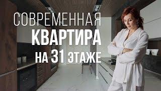 Обзор квартиры на 31 этаже, 155 кв.м. Дизайн интерьера в современном стиле