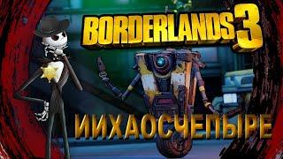 ✔ Боль и унижение на 4-м хаосе ◆ ОБНОВА ◆ Новая лока ◆ Borderlands 3