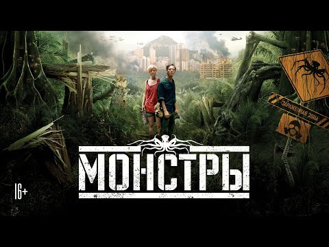 Монстры / Monsters (2010) / Драма, Фантастика, Триллер