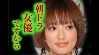 夏菜 やっぱり理由は別にあった ドラマに出られなかった理由判明! NHK...