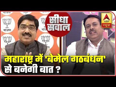 Compromise In Ideology, Formula Of Govt Formation In Maharashtra? | Seedha Sawal | ABP News