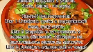 Вкусный рецепт с грибами.Грибное рагу