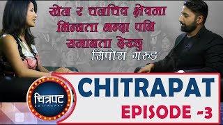 CHITRAPAT EP-3 | खेल र कलाकारितामा भिन्नता भन्दा पनि समान्ता छ  | Interview with Sipora Gurung