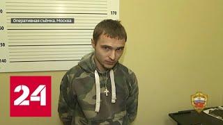 Смотреть видео В Москве погоня за наркоторговцами закончилась ранением полицейского - Россия 24 онлайн