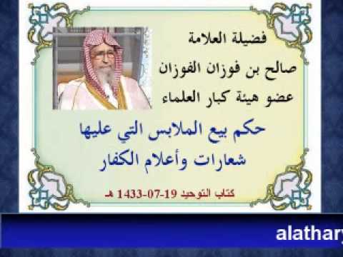 حكم بيع ملابس عليها شعارات وأعلام الكفار العلامة صالح الفوزان