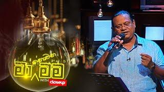 Ma Nowana Mama Season 02 | with Prasanna Rosa Thumbnail