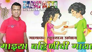 Mazya Bahinichi Maya| Singer: Yuvraj Pradhan| Zadipatti Natak Song| Zadipatti Entertainment