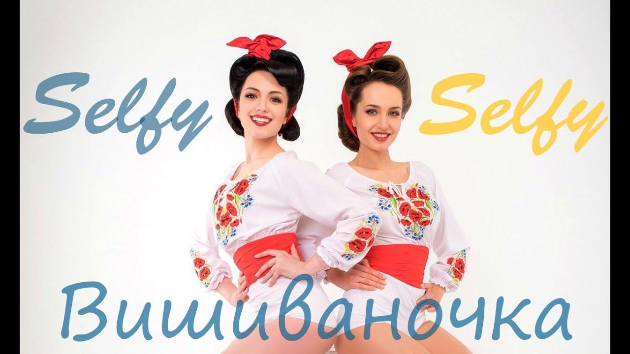 Selfy - Вишиваночка - YouTube 18fae3f5bbe52
