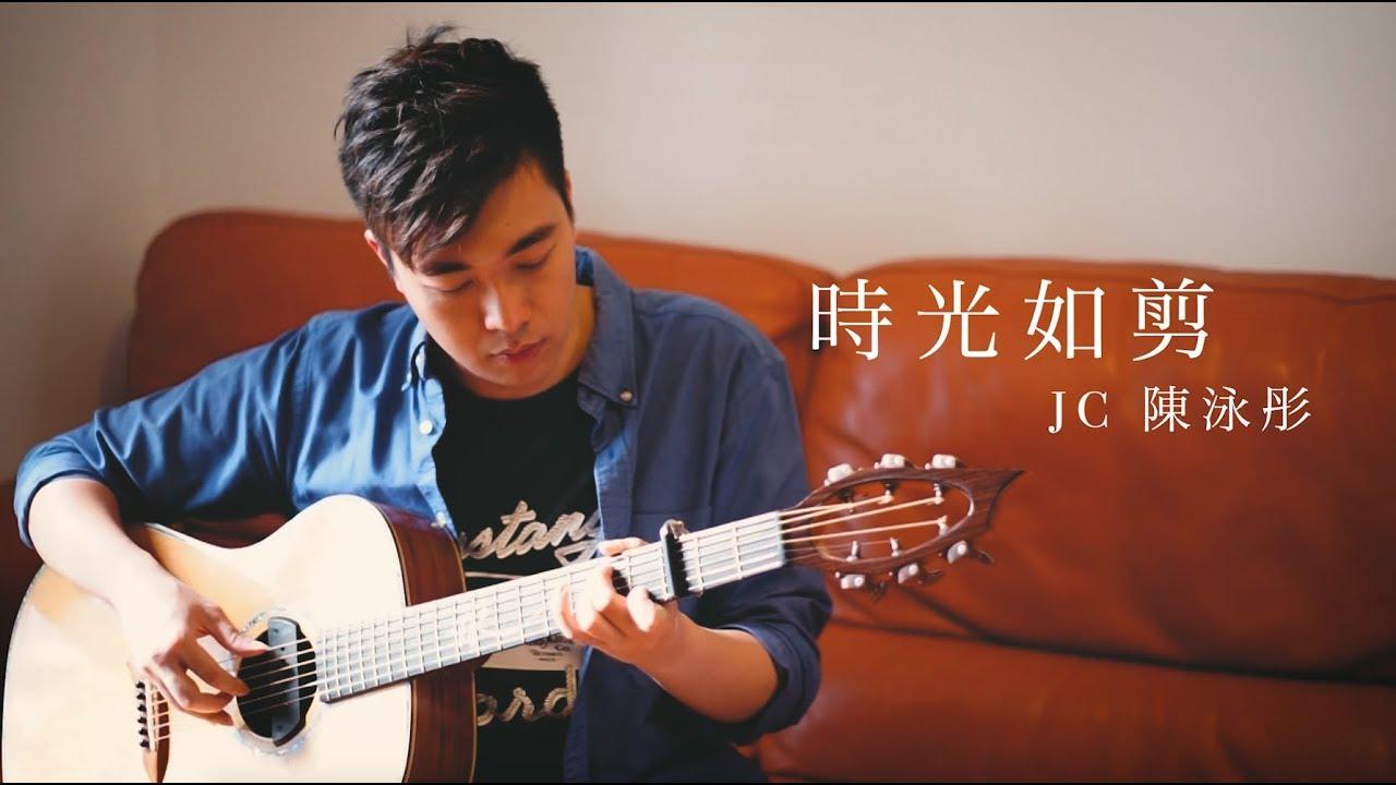 《時光如剪》 陳泳彤 - Guitar Fingerstyle Cover - YouTube