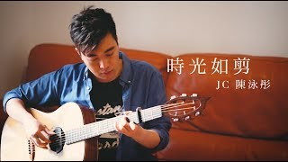 《時光如剪》 陳泳彤 - Guitar Fingerstyle Cover