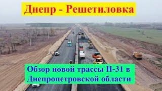 Днепр - Решетиловка. Обзор новой трассы Н-31 в Днепропетровской области. Что они наделали?