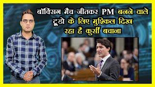 Prabhasakshi Special |MRI| मध्यावधि चुनाव का उल्टा पड़ सकता है दांव |Justin Trudeau |Canada Election