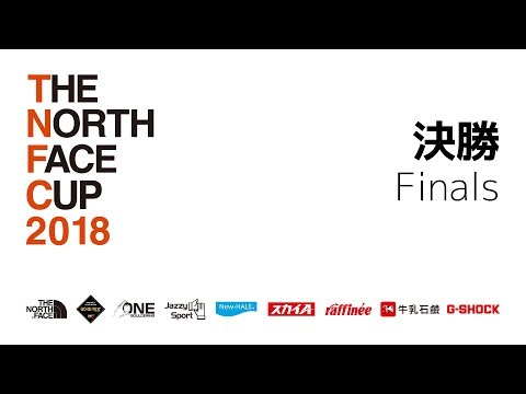 THE NORTH FACE CUP 2018 DAY2 決勝