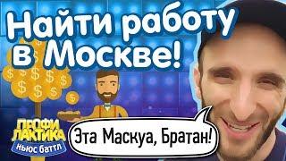 Найти работу в Москве - Эта Маскуа, братан! - Ньюс-Баттл