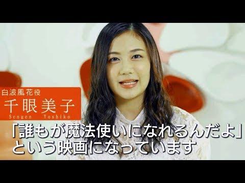 主演・千眼美子(清水富美加)からメッセージ&MV/映画『僕の彼女は魔法使い』MV+コメント