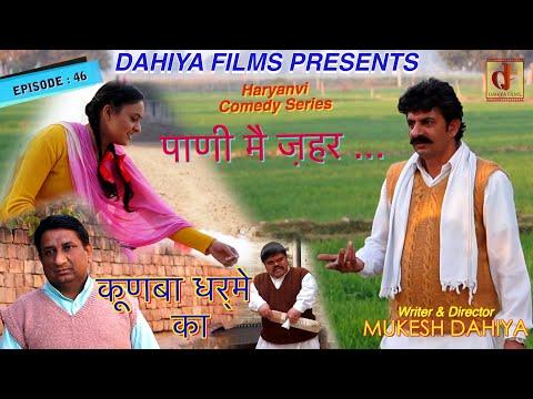 KUNBA DHARME KA # Episode : 46 पाणी मैं ज़हर .. # MUKESH DAHIYA # COMEDY SERIES # DAHIYA FILMS