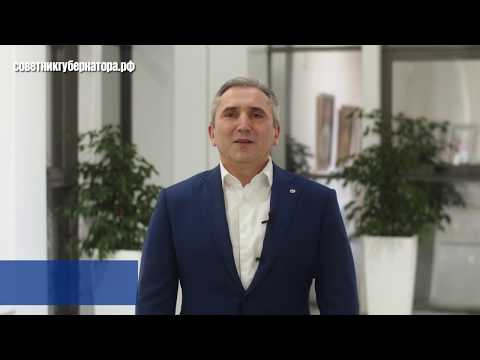 """Александр Моор приглашает участвовать в проекте """"Советник губернатора""""."""
