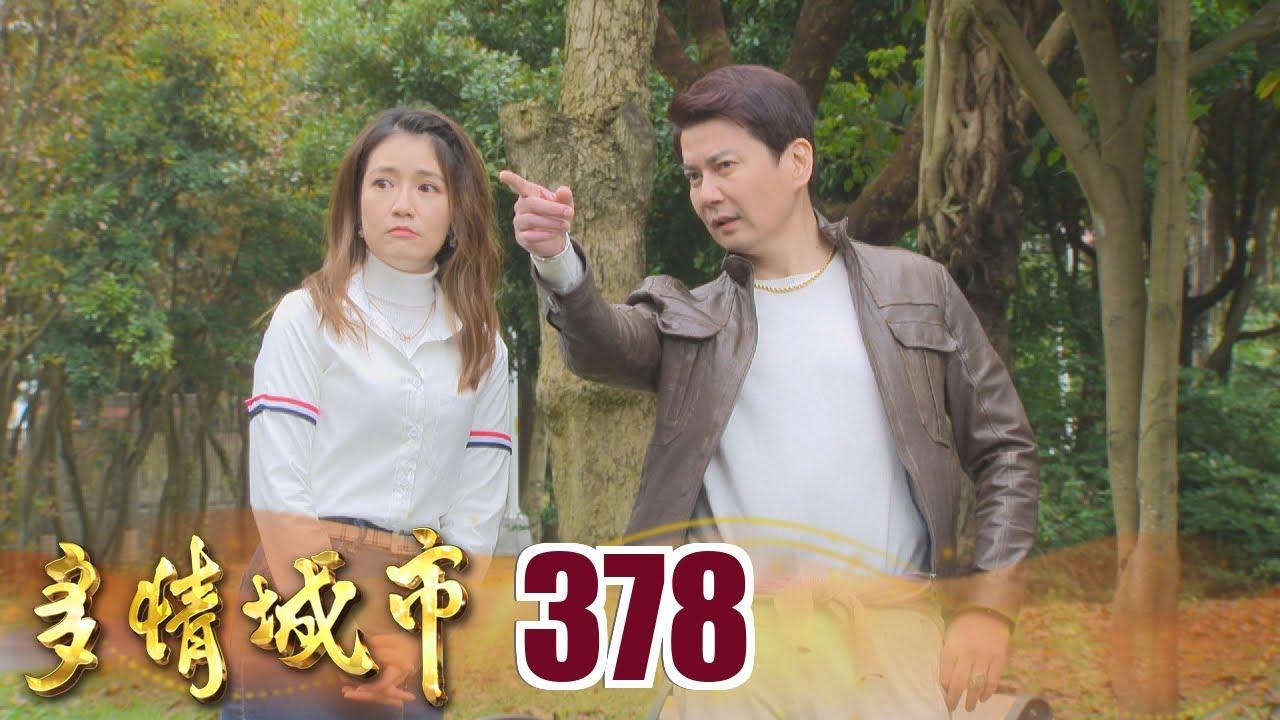 Download 多情城市 EP378 萌妹與大叔 Golden City