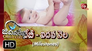 Jeevanarekha child care - 5th Month Baby Care - 31st August 2016 - Full Episode