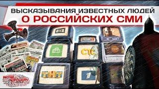 Высказывания известных людей о российских СМИ