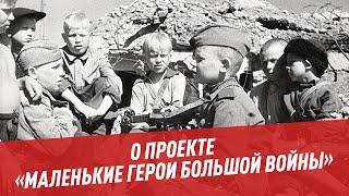 """О проекте """"Маленькие герои большой войны"""" — Шоу Картаева и Махарадзе"""
