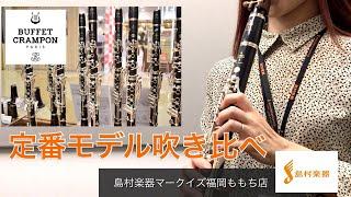 Cover images 【吹き比べ動画】Buffet Crampon定番モデル吹き比べ/島村楽器マークイズ福岡ももち店