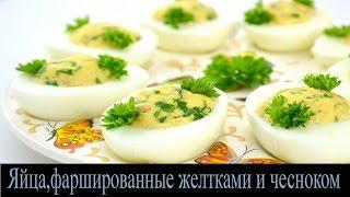 Яйца фаршированные желтками с чесноком