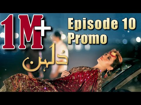 Dulhan | Episode #10 Promo | HUM TV Drama | Exclusive Presentation by MD Productions