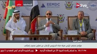 مؤتمر صحفي لرئيس هيئة قناة السويس للإعلان عن تعاون مصري إماراتي