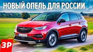 Первый обзор Opel Grandland X 2019 для России