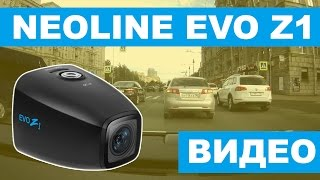 Neoline EVO Z1 видеорегистратор(Neoline EVO Z1 видеорегистратор в котором сочетается мощный процессор от Novatek, матрица Sony и превосходный дизайн...., 2016-09-15T10:39:07.000Z)