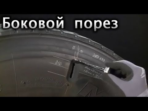 Боковой порез шины ремонт своими руками