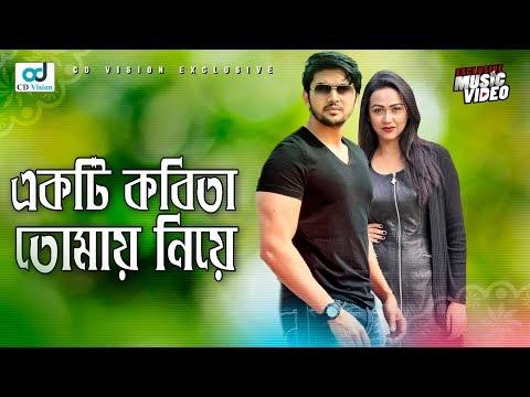 Ekti Kobita Tomay niye | Arifin Shuvo & Airin | Valobasha Zindabad