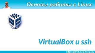 Основы работы с VirtualBox