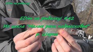EDim на рыбалке! #42    р  Шерна апрель 2020