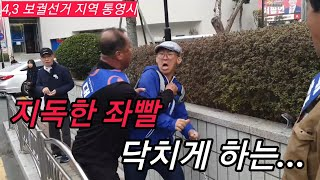 4,3 보궐선거 지역에 나타나 서명활동을 방해하는 좌파의 민낮...