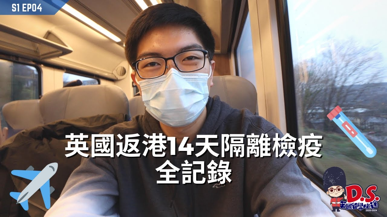 英國回港隔離全記錄 ! 香港機場的檢疫程序是如何 ? 酒店隔離生活小分享丨DS英國留學旅途丨 S1 EP04