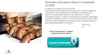Комплект постельного белья 1,5-спальный LUXOR(http://www.veshhi.ru/postelnoe_bele/838884.php Сатиновое постельное белье