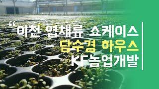경기도 이천 담수경 식물공장 양액기 설치